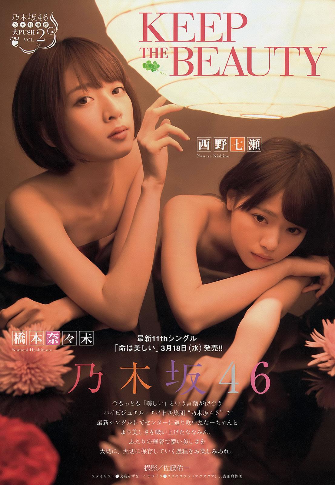 乃木坂46・橋本奈々未 画像 94