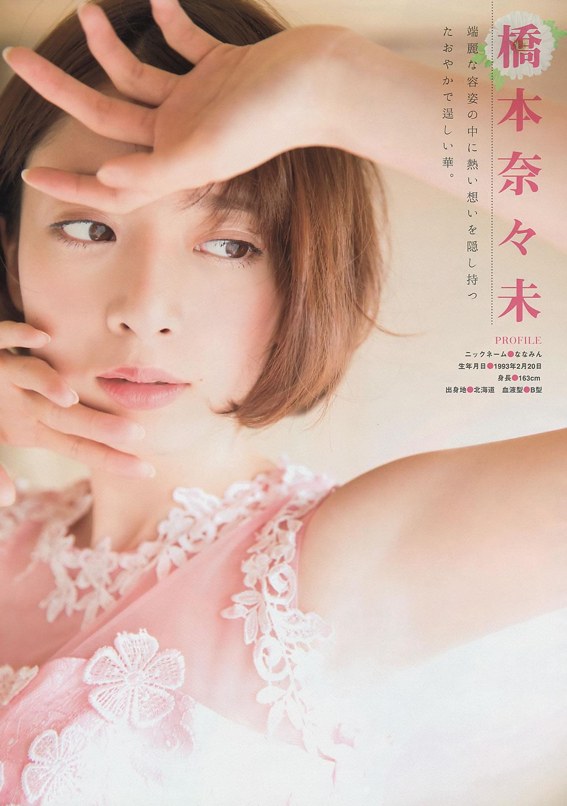 乃木坂46・橋本奈々未 画像 95