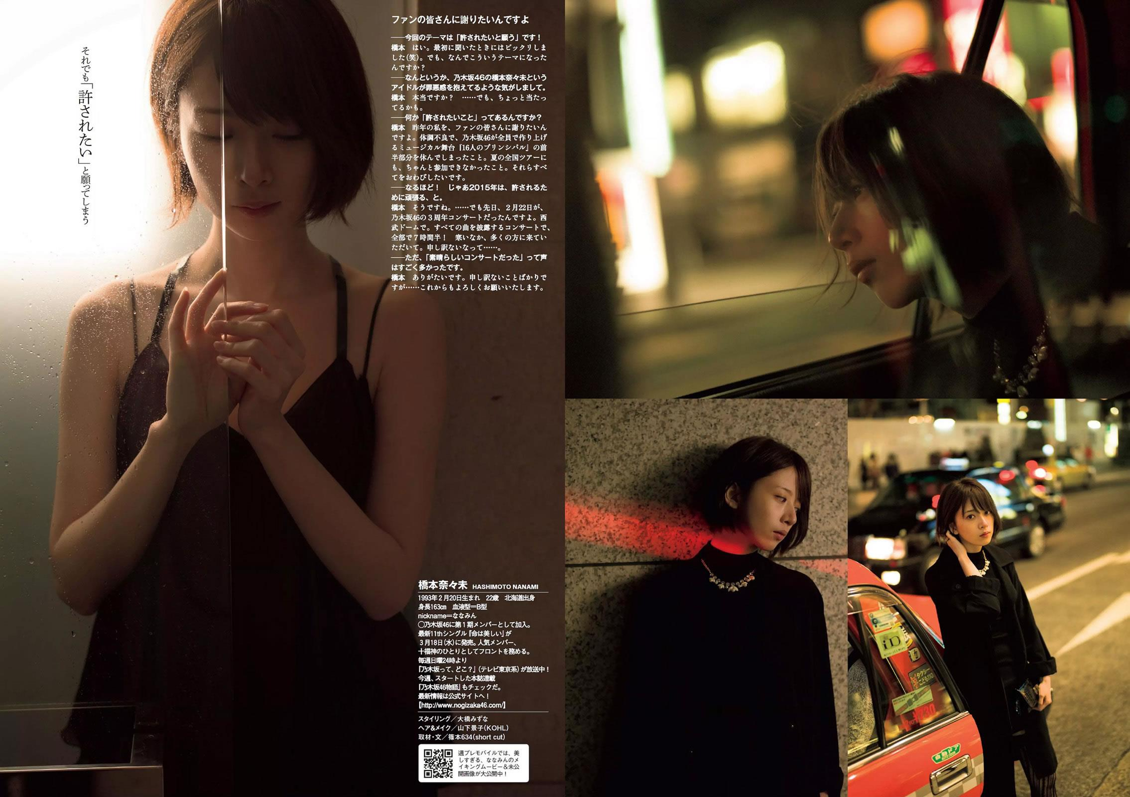 乃木坂46・橋本奈々未 画像 108