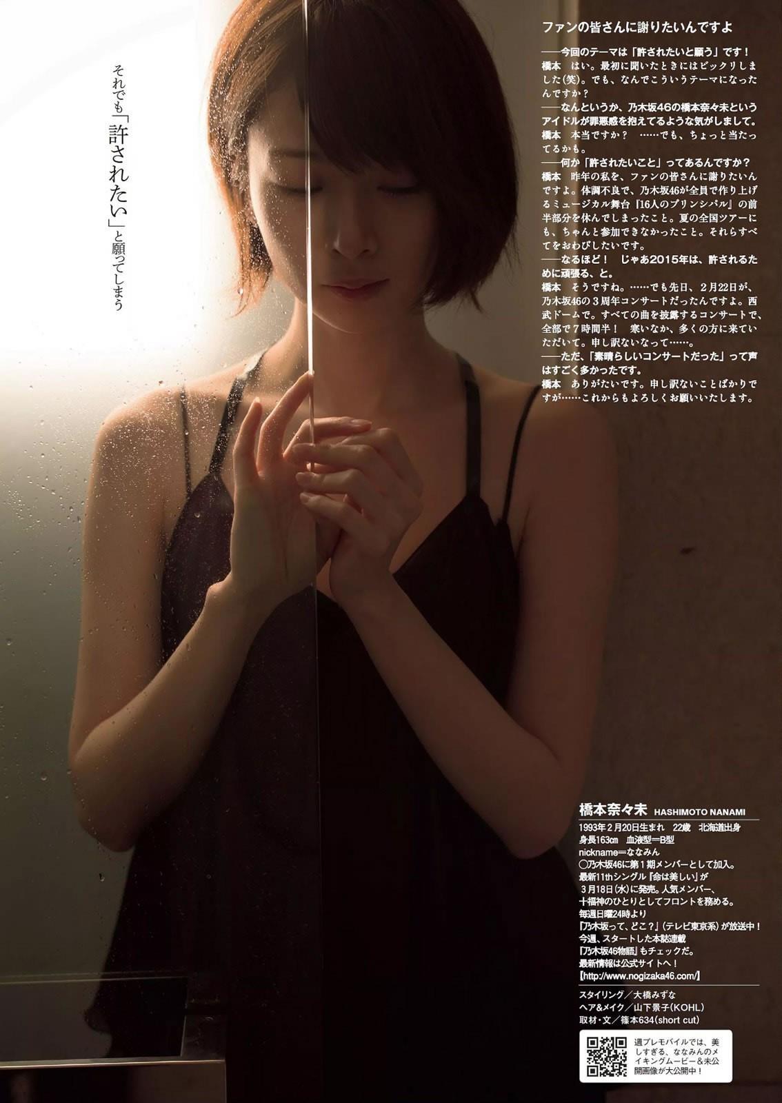 乃木坂46・橋本奈々未 画像 109