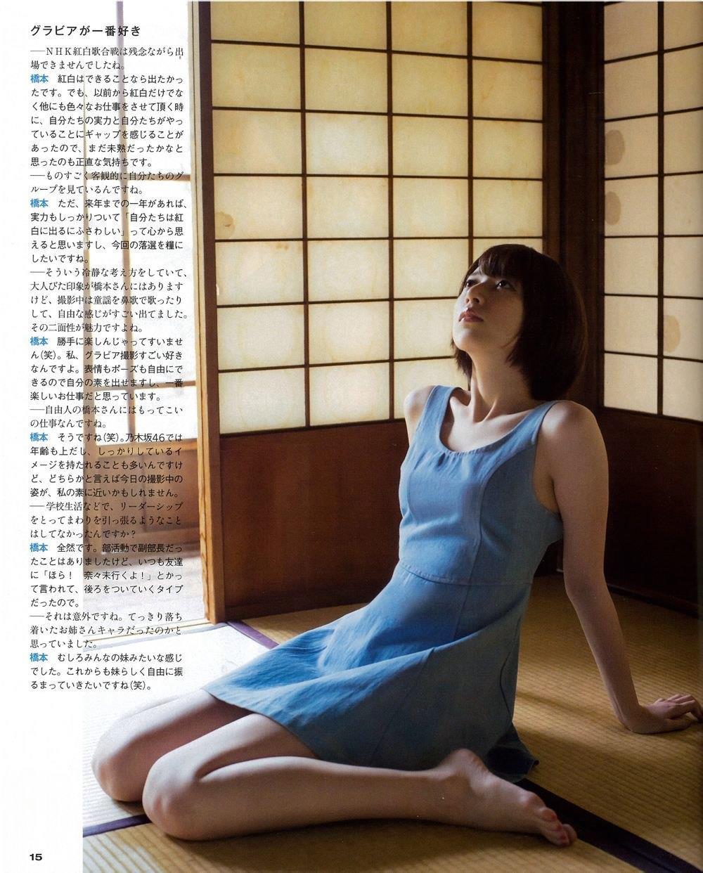 乃木坂46・橋本奈々未 画像 119