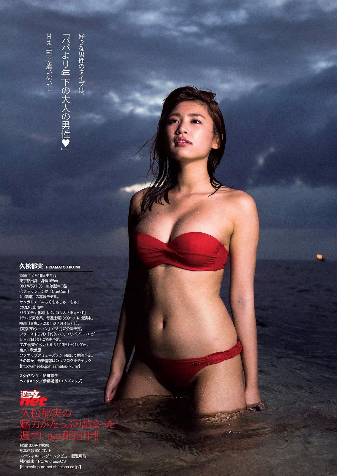 久松郁実 画像 106