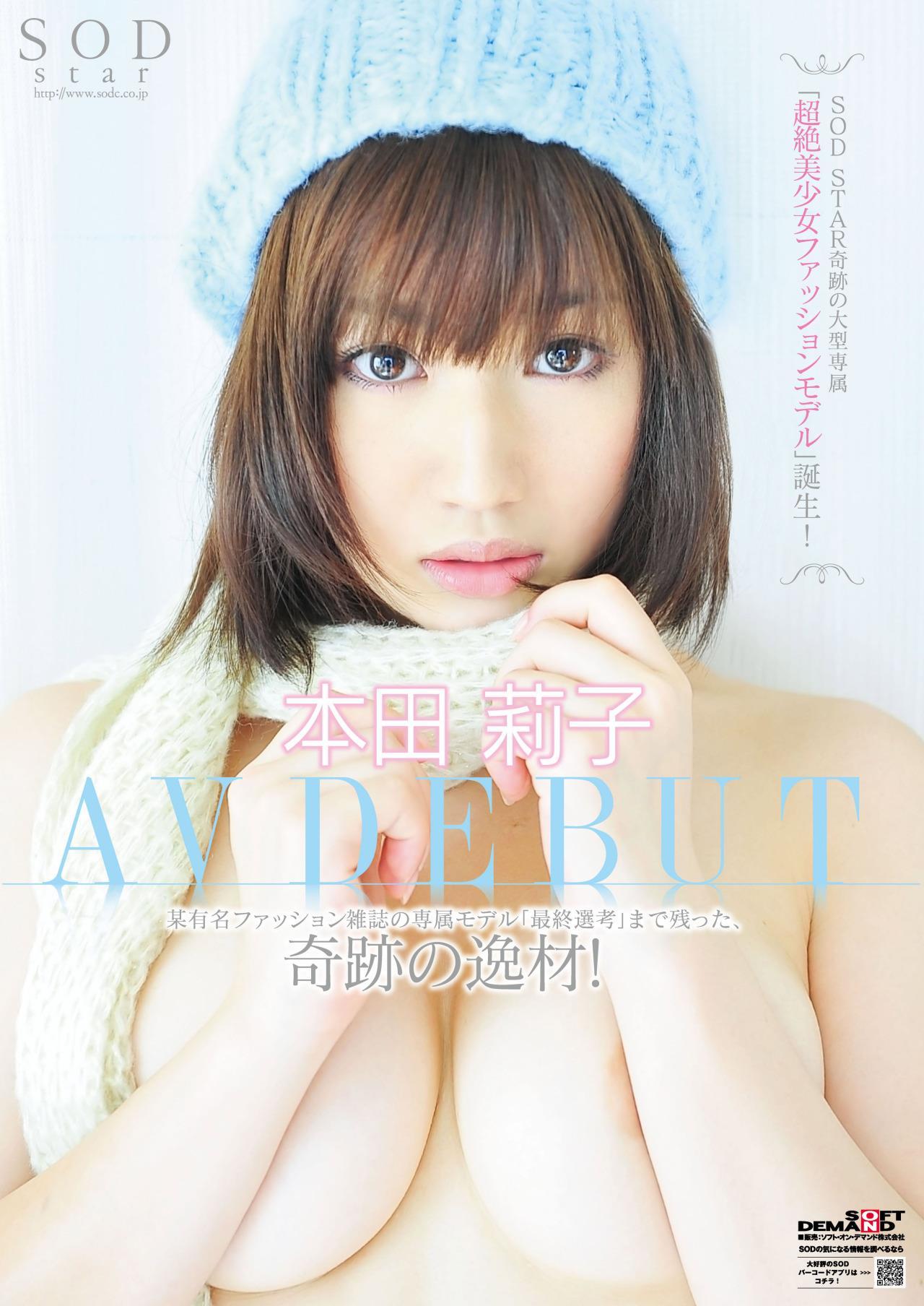 本田莉子 セックス画像 1