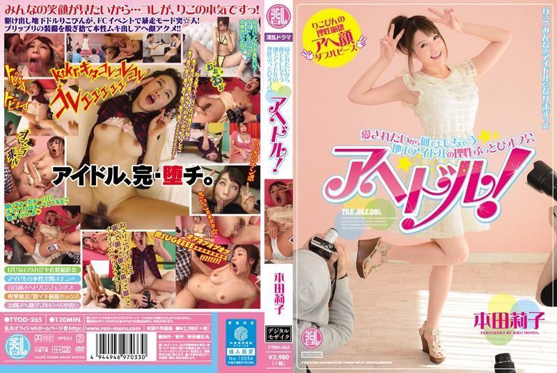 本田莉子 セックス画像 31