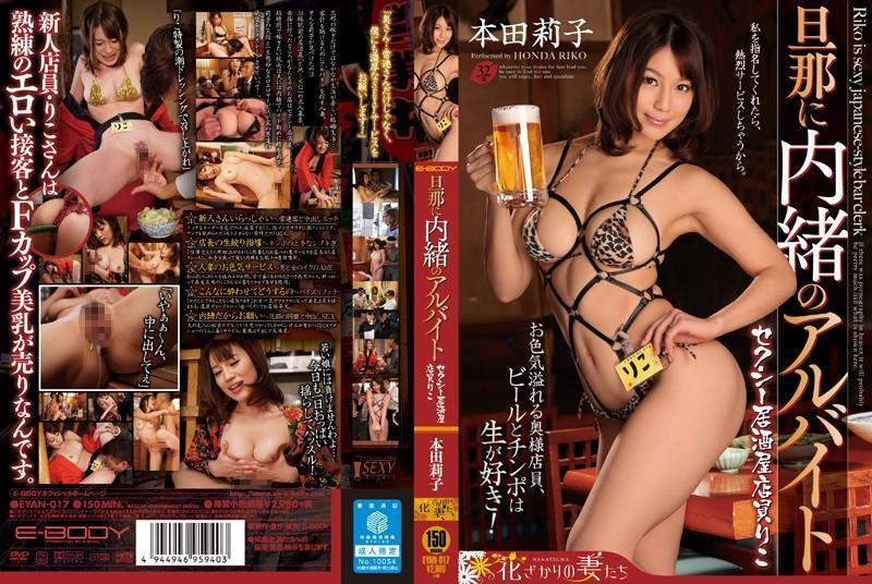 本田莉子 セックス画像 93