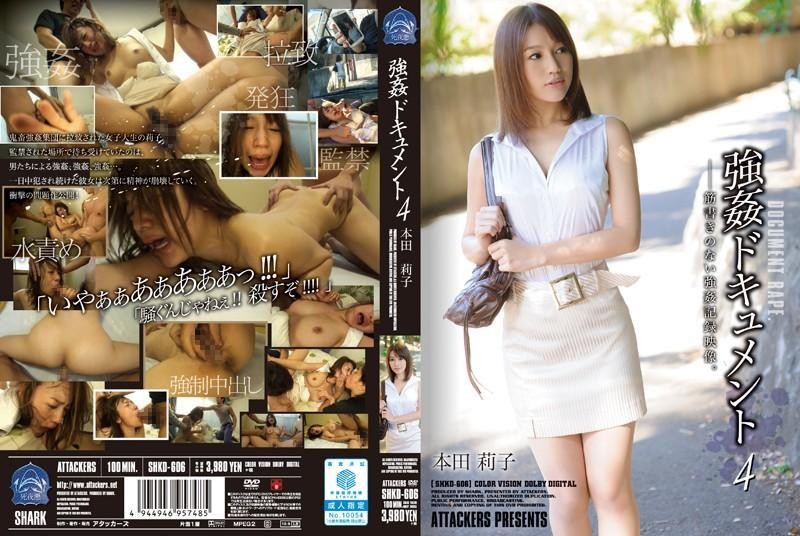 本田莉子 セックス画像 115
