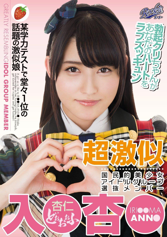AKB48入山杏奈似のAV女優・飯岡かなこセックス画像