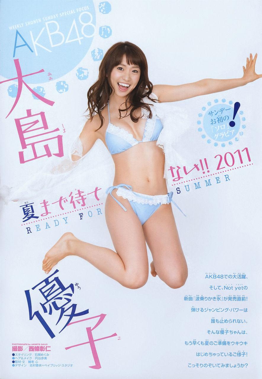 大島優子 エロ画像 10
