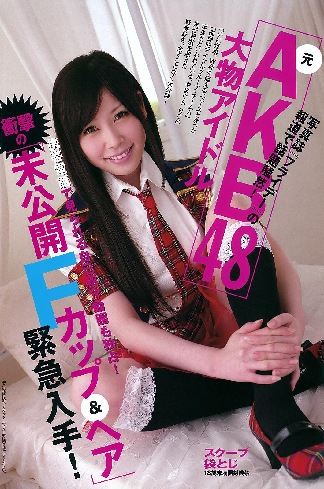 やまぐちりこ(元AKB48 中西里菜) 画像 27