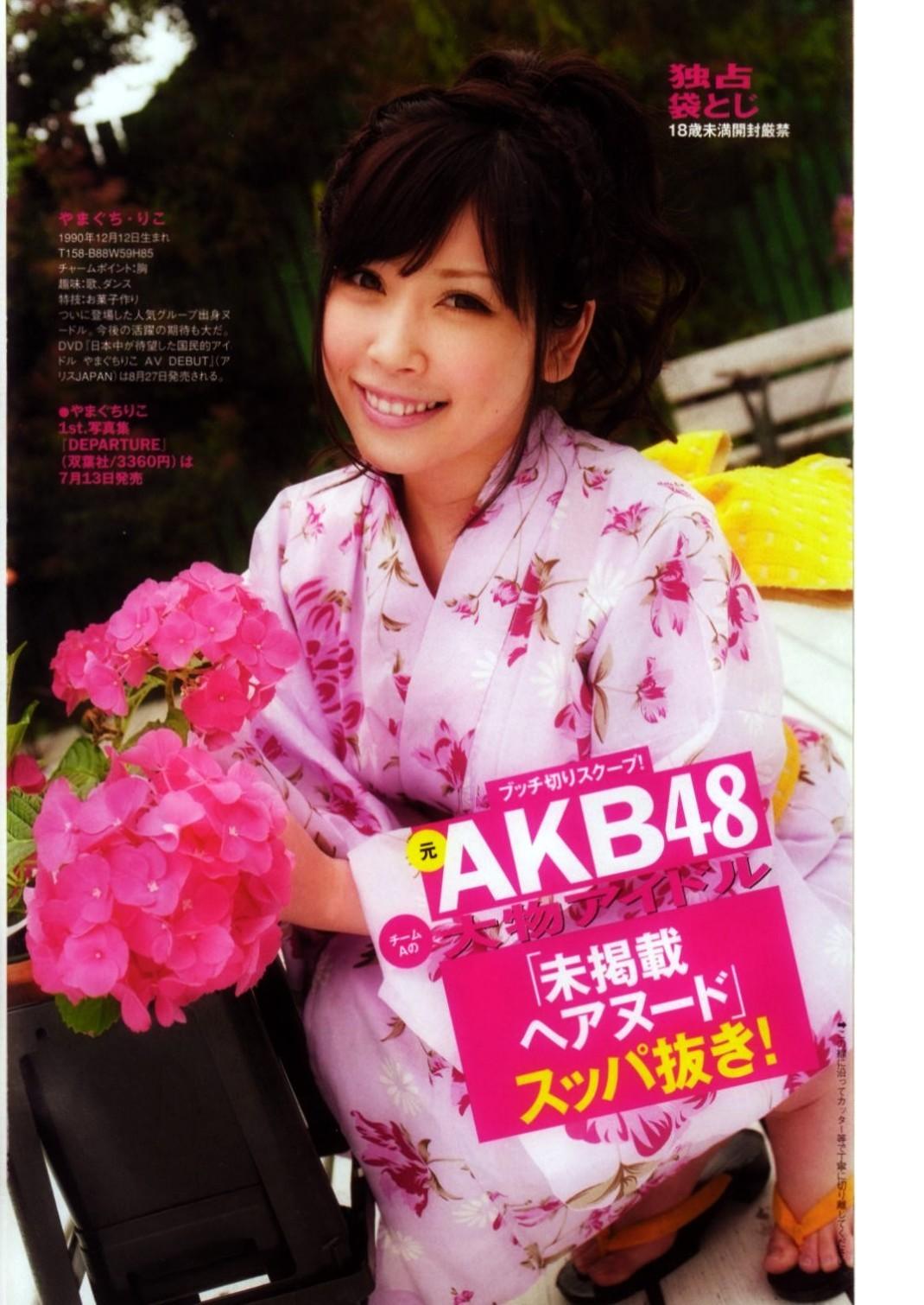 やまぐちりこ(元AKB48 中西里菜) 画像 33