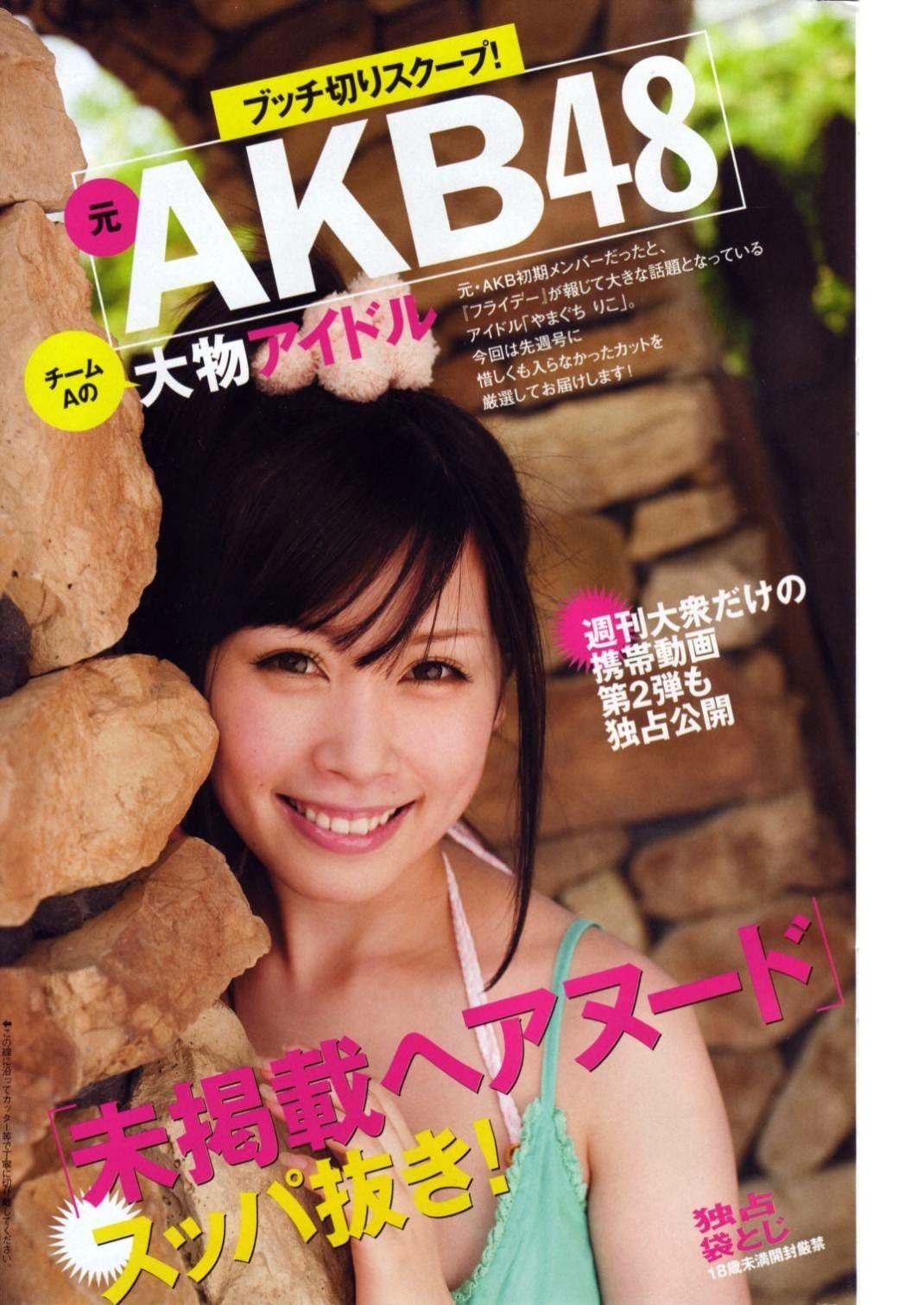 やまぐちりこ(元AKB48 中西里菜) 画像 37
