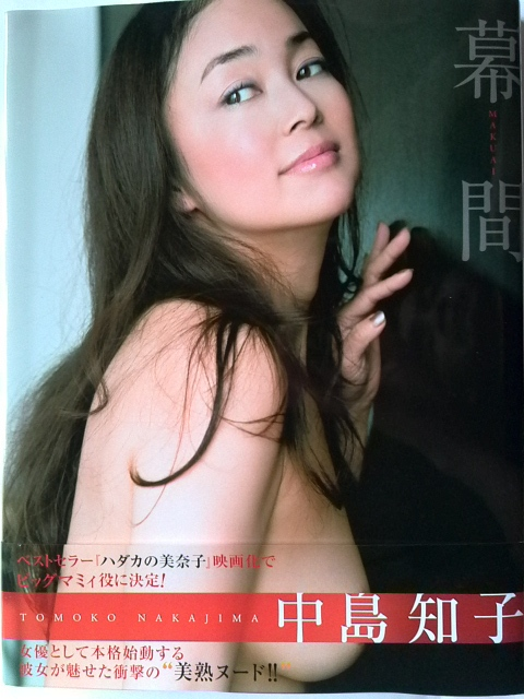 中島知子 ヌード画像 38