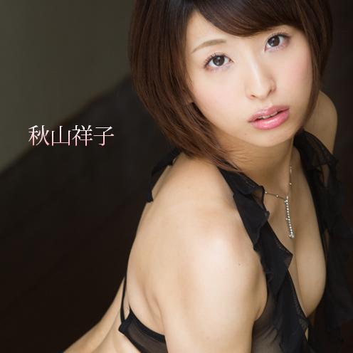 秋山祥子 エロ画像 40