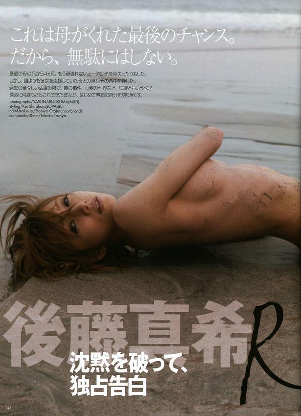 後藤真希 エロ画像 68