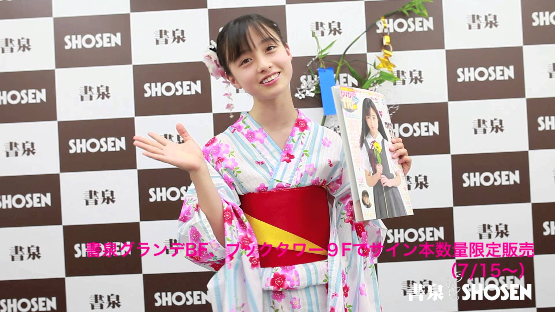 橋本環奈 浴衣画像 117