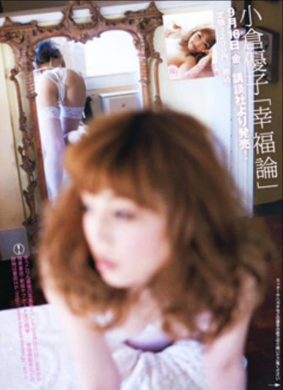 小倉優子 画像 120