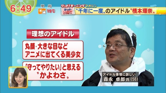 橋本環奈 テレビ画像 188