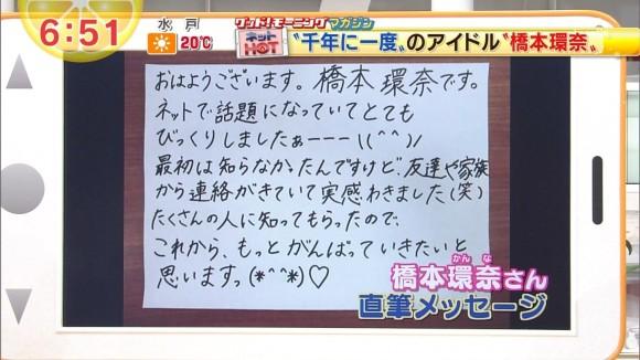 橋本環奈 テレビ画像 198