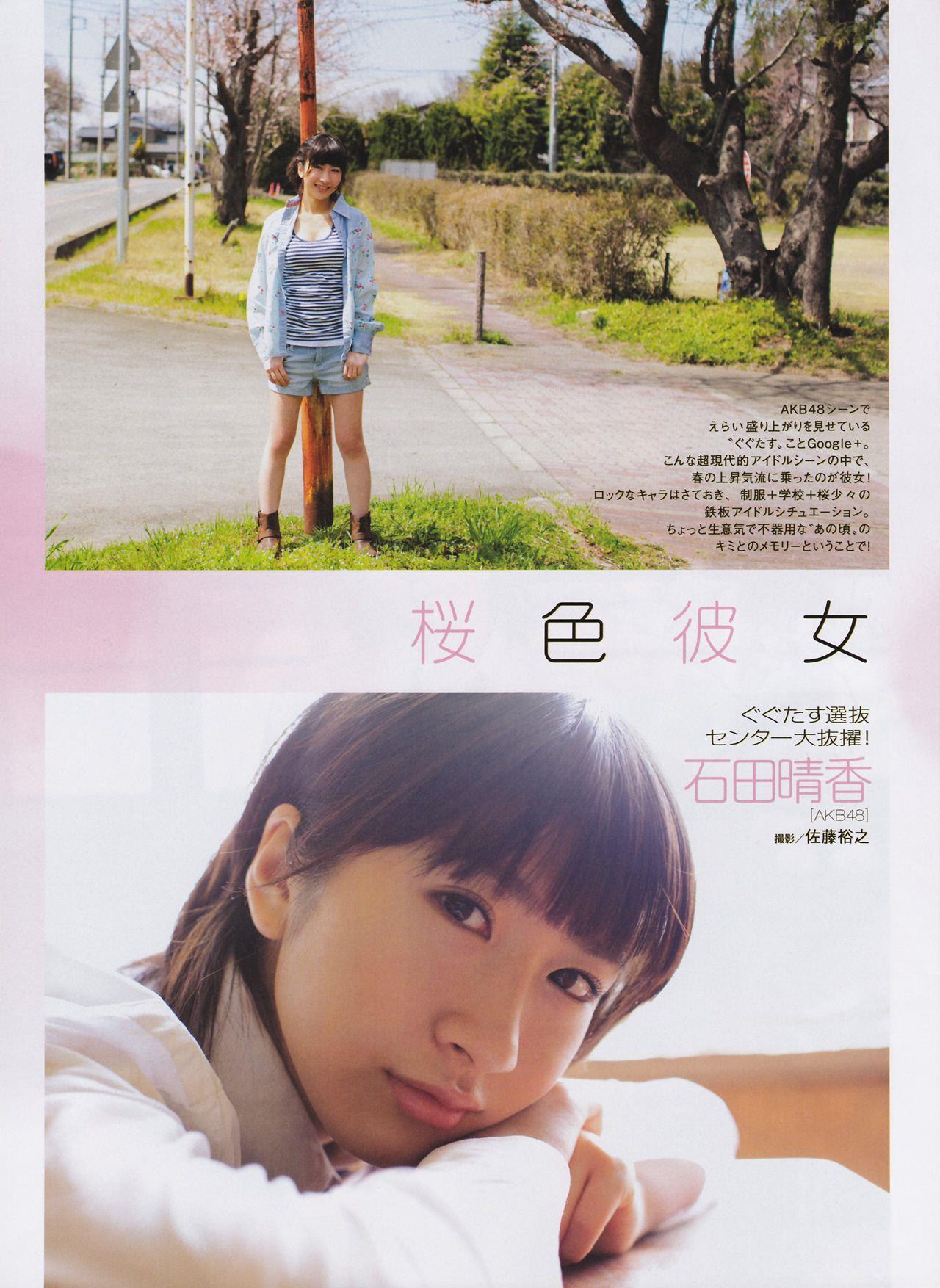 石田晴香 画像 42