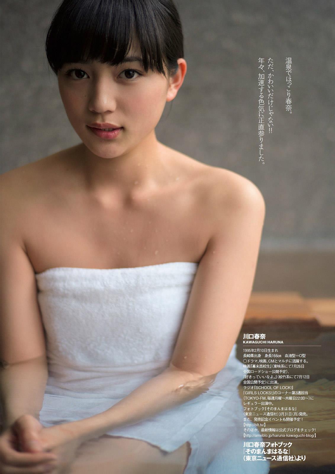 川口春奈 画像 109