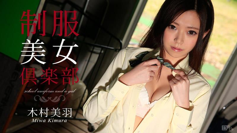 木村美羽 セックス画像 38
