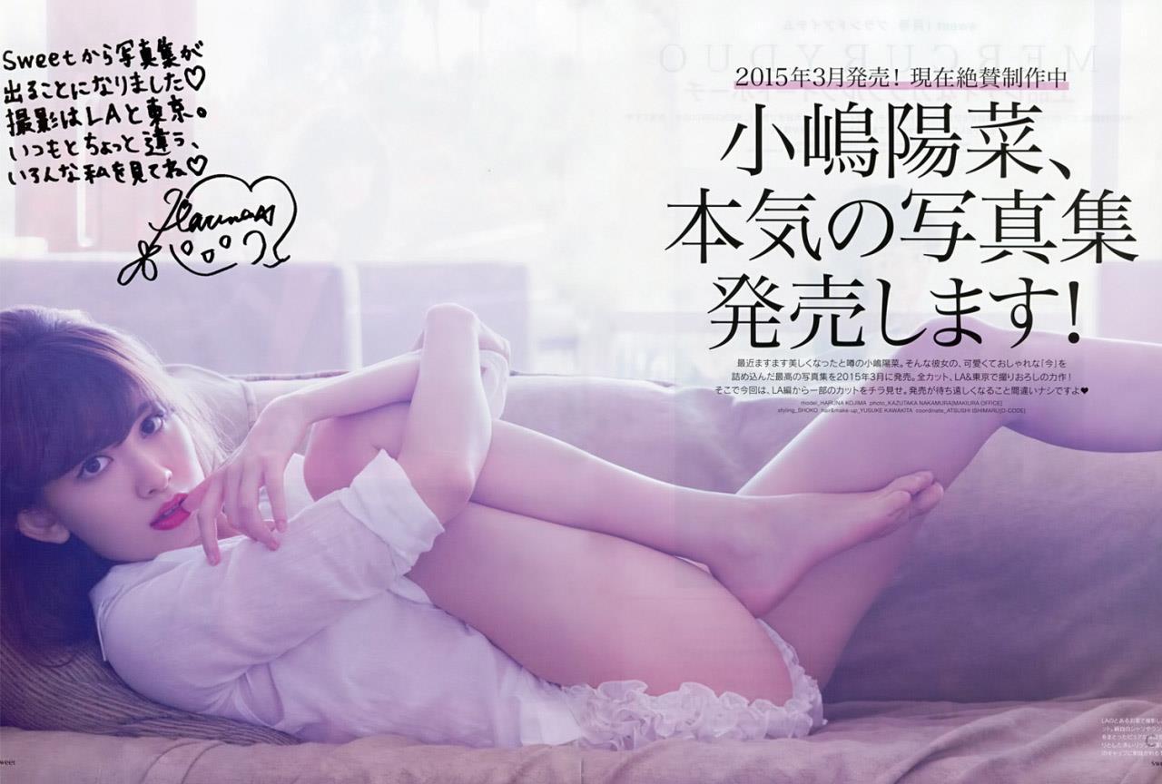 小嶋陽菜 画像