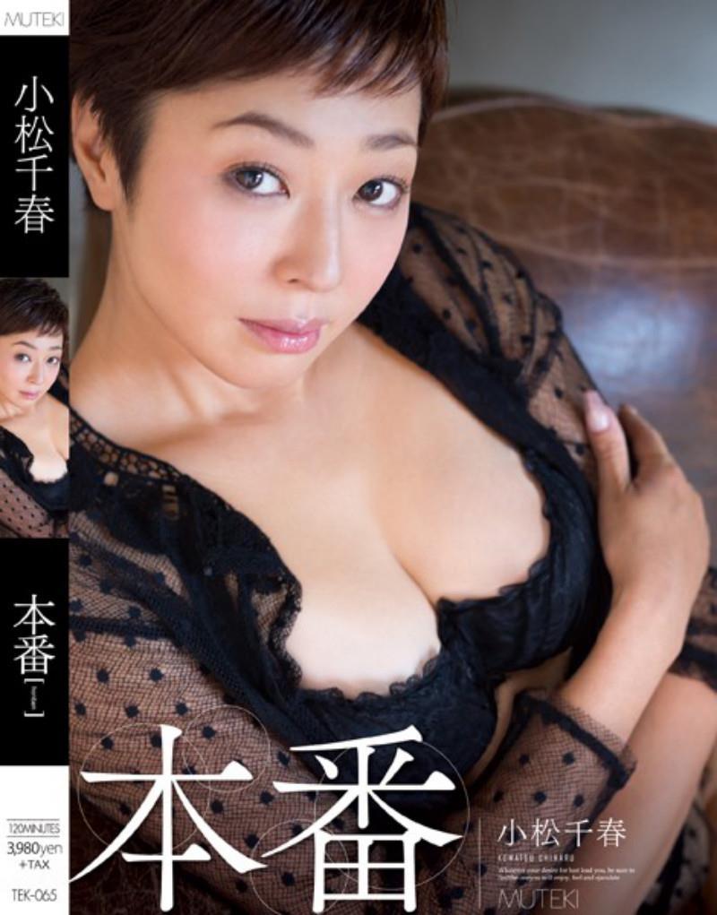 小松千春 画像 149