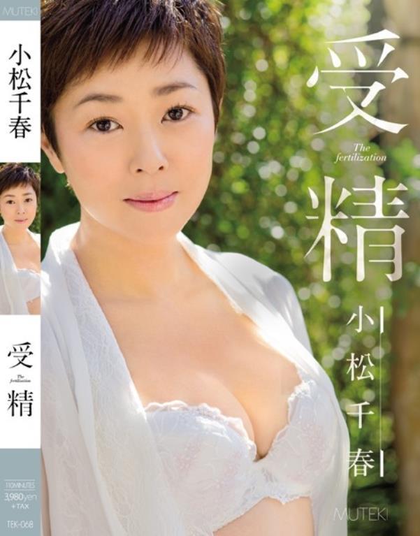 小松千春 画像 150