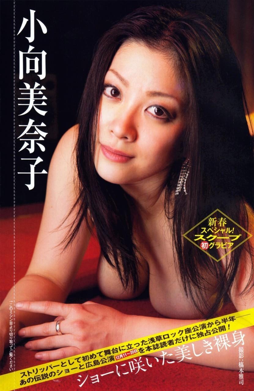 小向美奈子 エロ画像 64