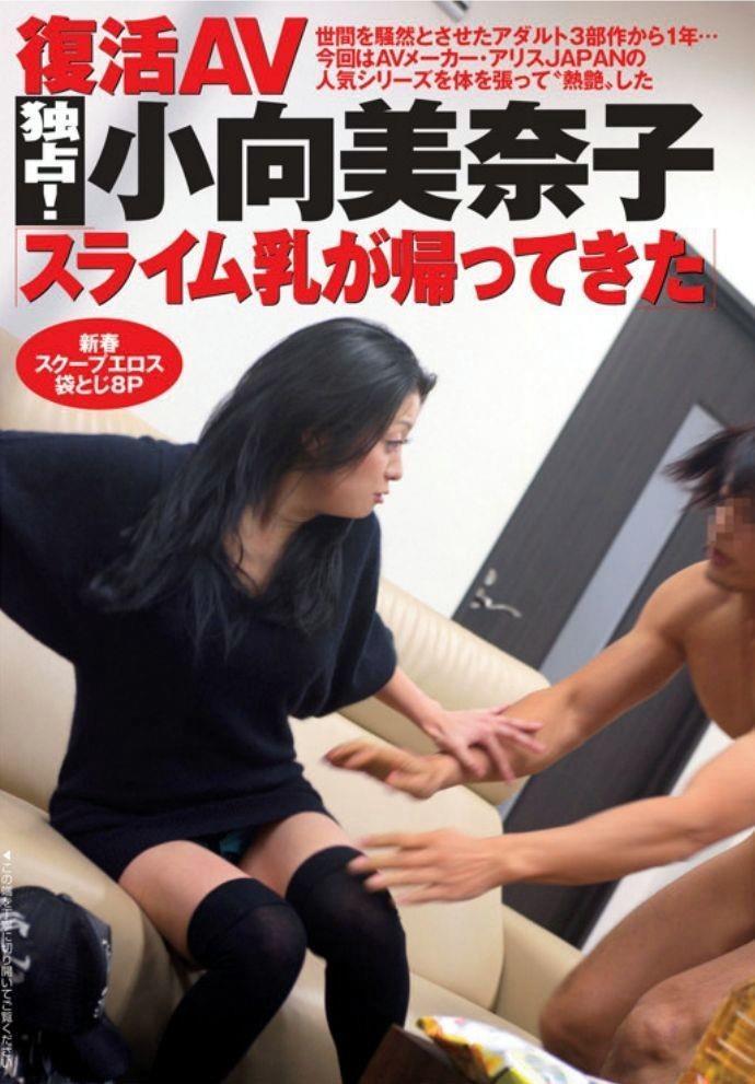 小向美奈子 エロ画像 73