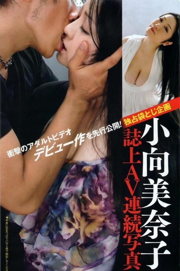 小向美奈子 エロ画像 111