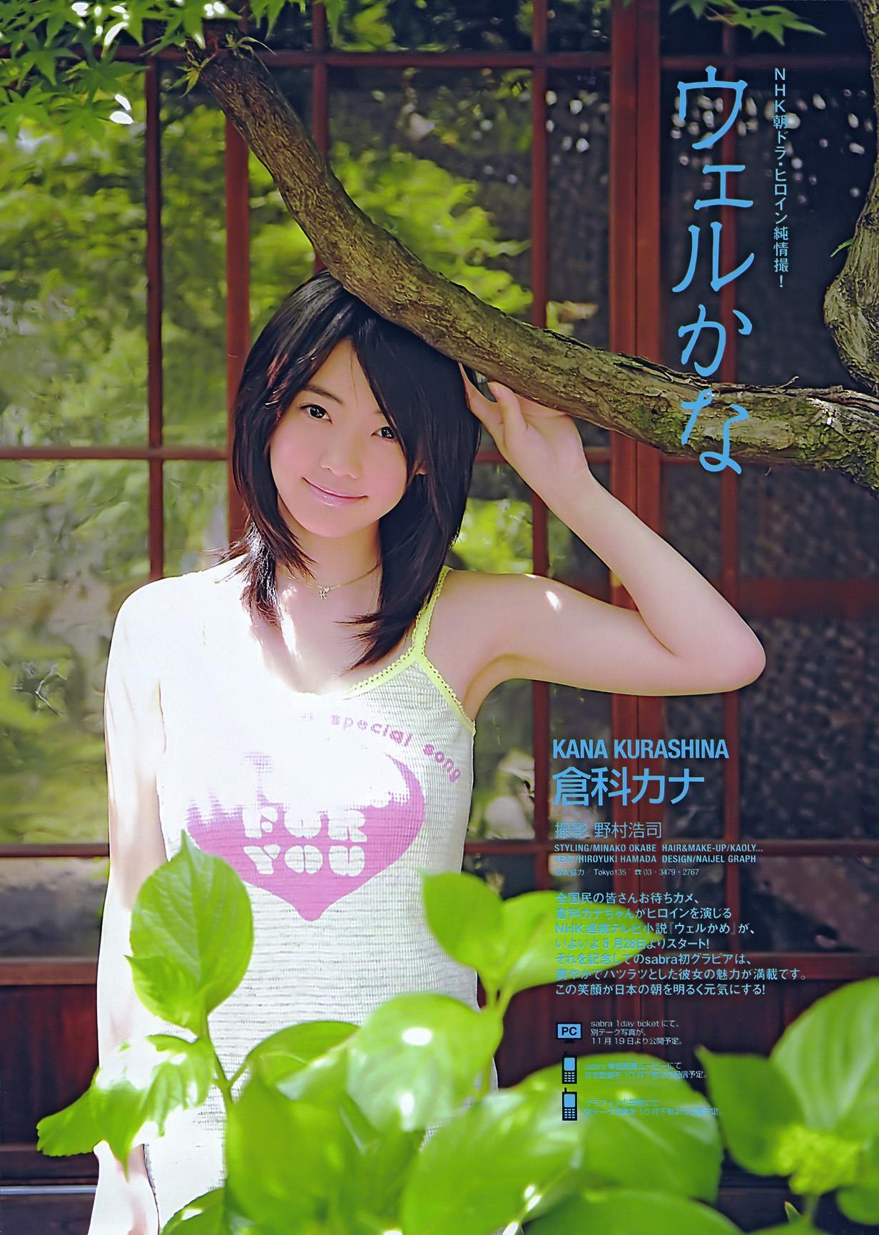 倉科カナ 画像 128