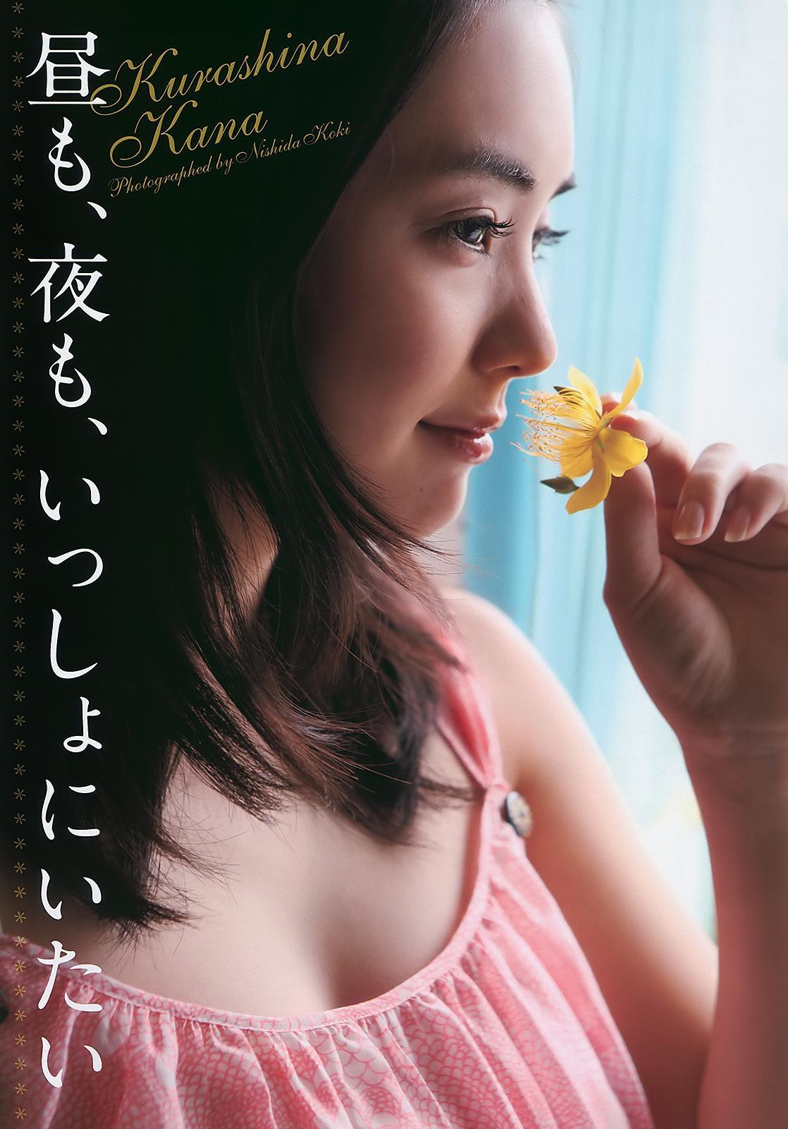 倉科カナ 画像 129