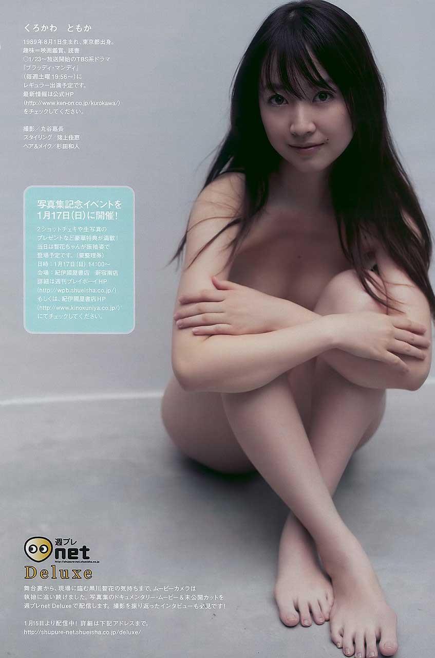 黒川智子 ヌード画像 82