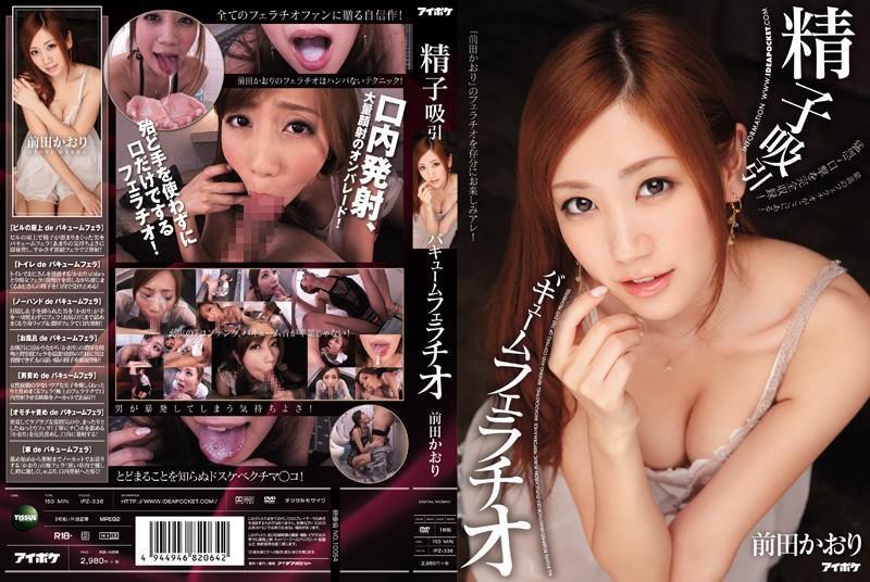 前田かおり SEX画像 125