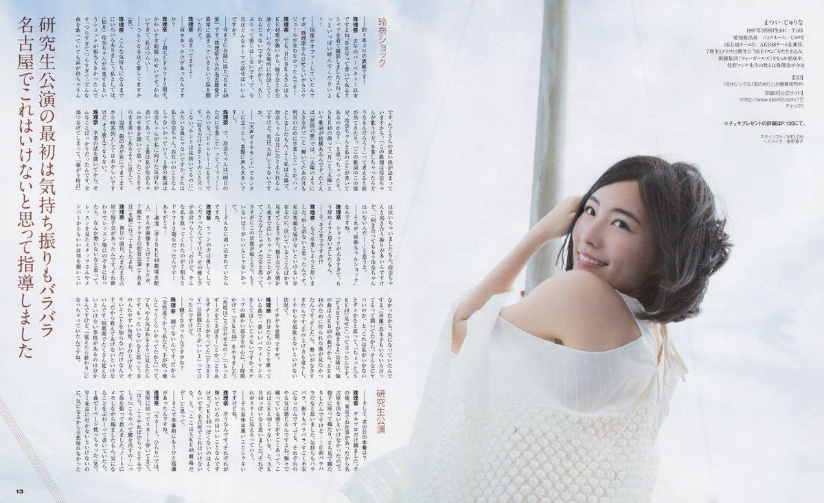 松井珠理奈 手ぶら画像 38