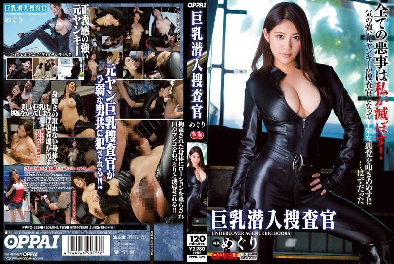 めぐり(藤浦めぐ) セックス画像 143