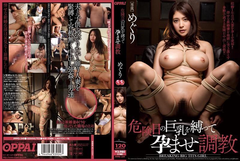 めぐり(藤浦めぐ) セックス画像 165