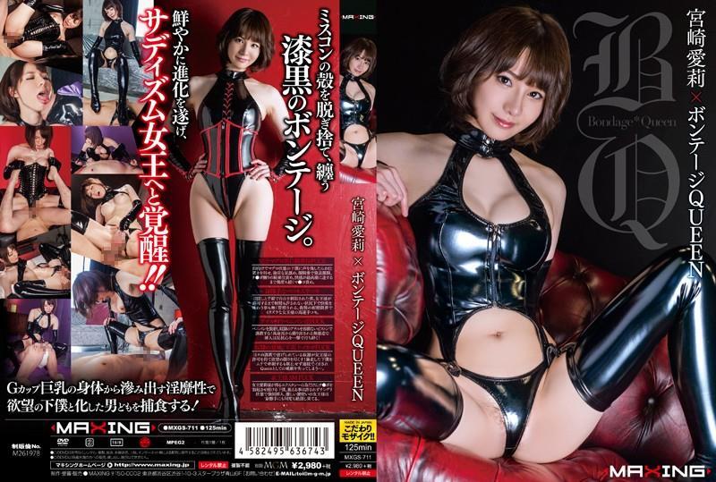 宮崎愛莉 セックス画像 89