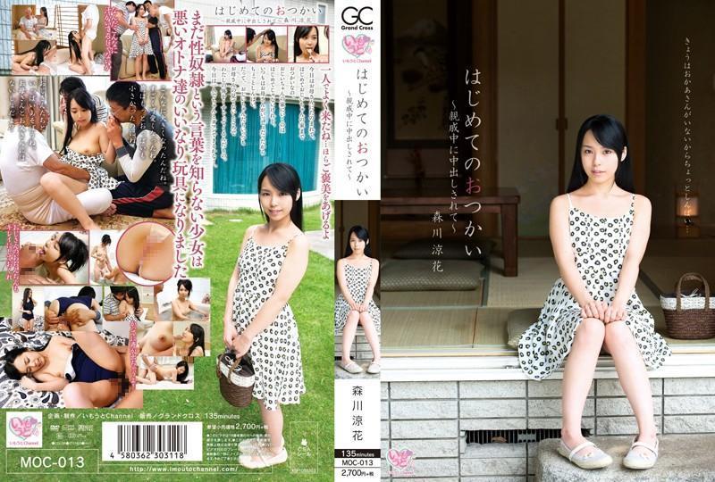 森川涼花 セックス画像 22