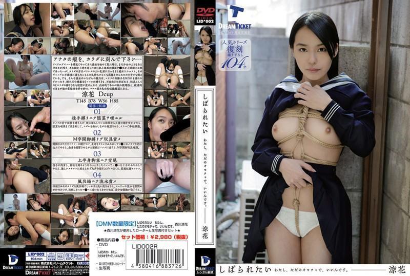 森川涼花 セックス画像 75