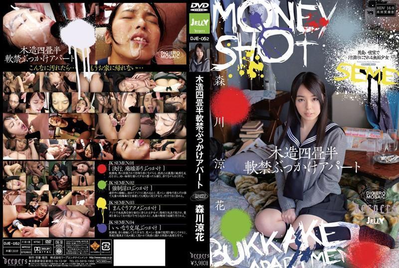 森川涼花 セックス画像 118