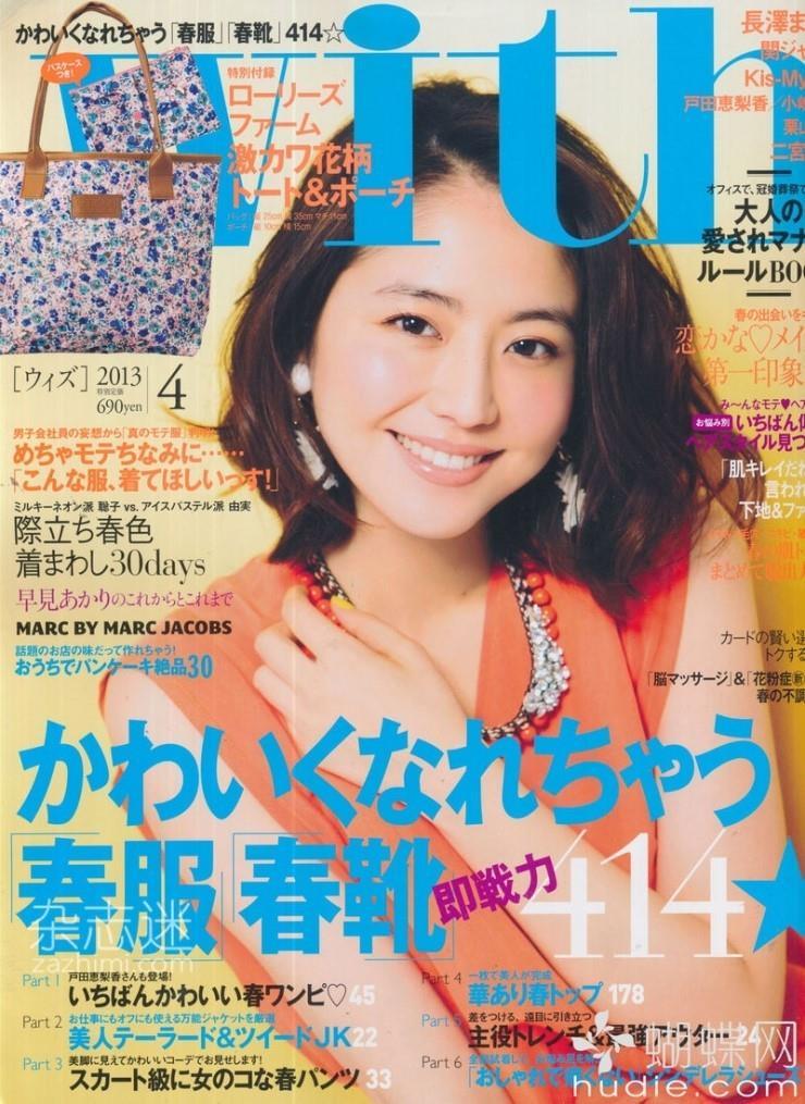 長澤まさみ 画像 29