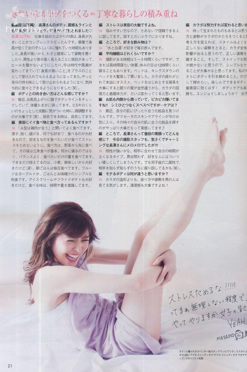 長澤まさみ 画像 38