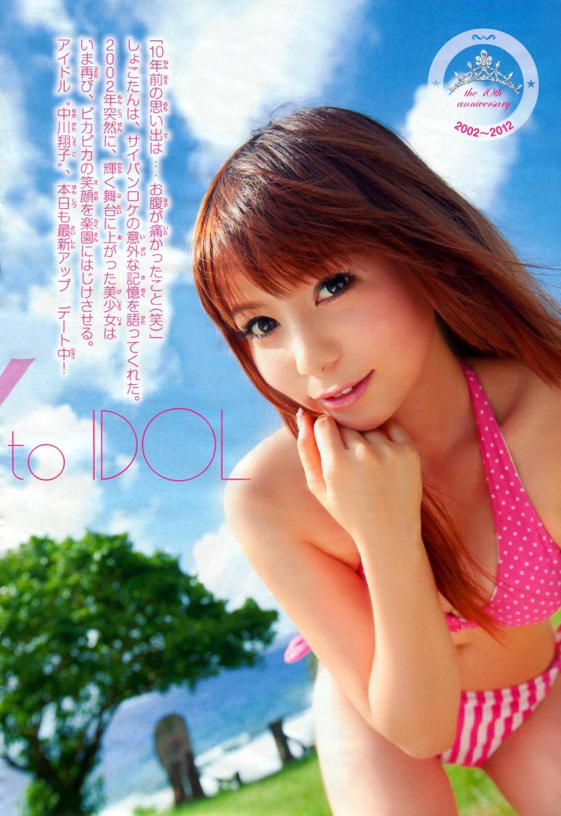 中川翔子 画像 124