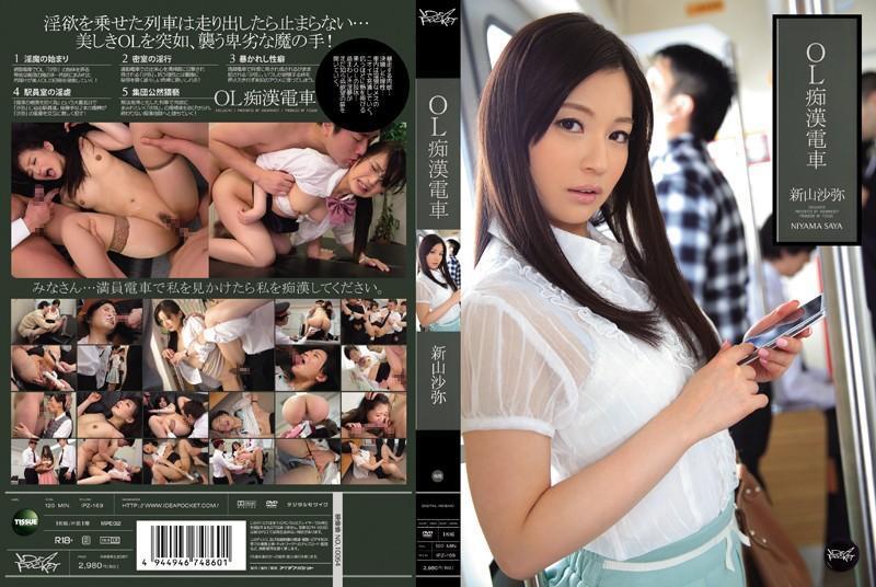 新山沙弥 セックス画像 95