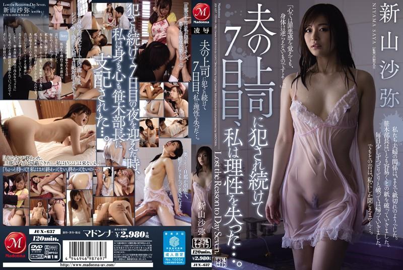 新山沙弥 セックス画像 246