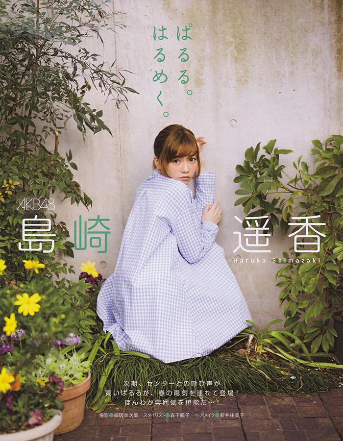 島崎遥香 エロ画像 33
