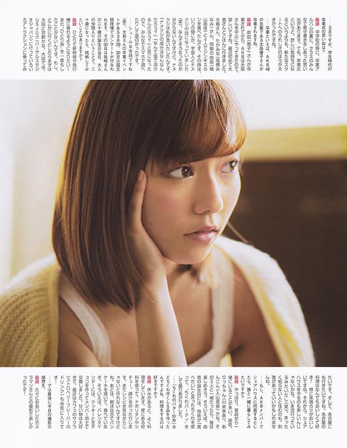 島崎遥香 エロ画像 37