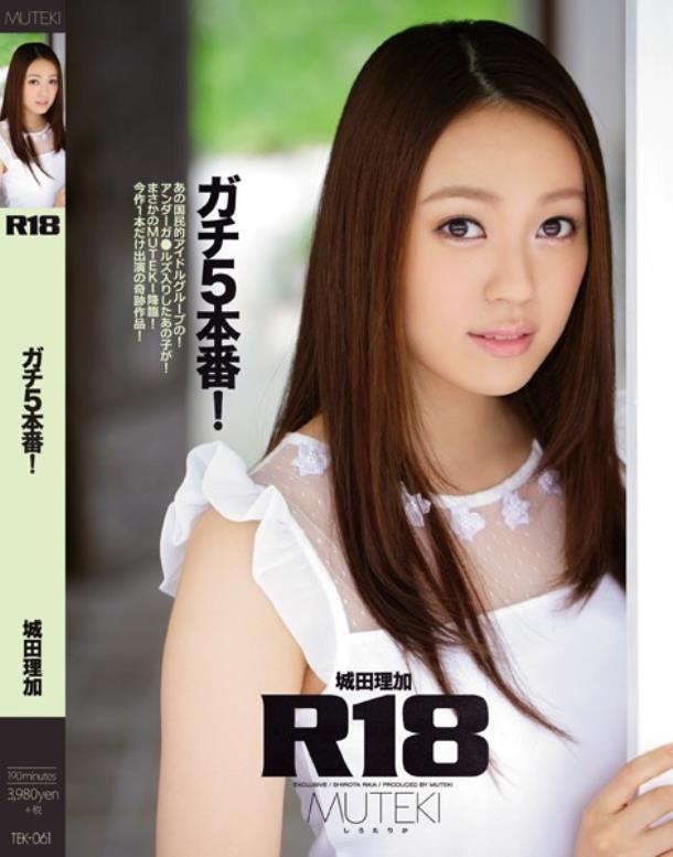 AV女優・城田理加(元AKB48・米沢瑠美)エロ画像